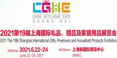 2021上海礼品展