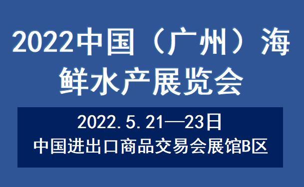 2022中国(广州)海鲜水产展览会