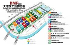 2021DMP大湾区工博会