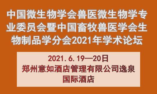 中国微生物学会兽医微生物学专业委员会暨中国畜牧兽医学会生物制品学分会2021年学术论坛