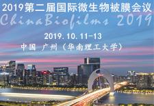 2019第二届国际微生物被膜会议(ChinaBiofilms)
