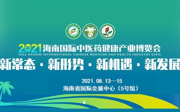 2021第五届全国中医药健康产业发展大会暨展览展示会