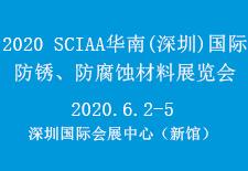 2020 SCIAA华南(深圳)国际防锈、防腐蚀材料展览会