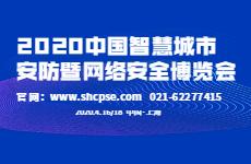 2020中国智慧城市安防暨网络安全博览会