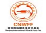 2016中国(江苏)国际糖酒食品交易会