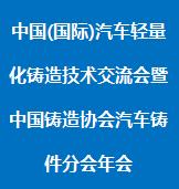 中国(国际)汽车轻量化铸造技术交流会暨中国铸造协会汽车铸件分会年会