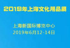 2019年上海文化用品展