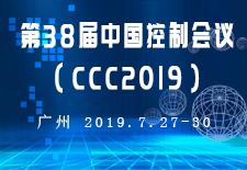 第38届中国控制会议(CCC2019)
