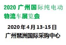 2020广州新濠天地娱乐赌场纯电动物流车展览会