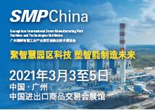 2021广州国际智慧工业产业园区设施及技术展览会