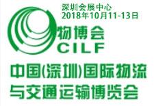 第13届深圳国际物流与交通运输博览会