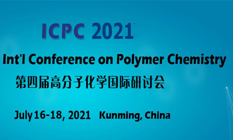 第四届高分子化学国际研讨会(ICPC 2021)