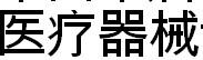 2016第四十届(秋季) 沈阳国际医疗器械设备展览会 2016第三十六届沈阳药品交易会