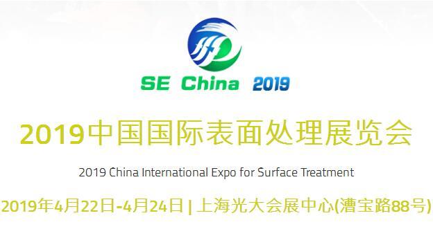 2019上海国际表面精饰展览会暨论坛会