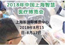 2018年中国上海智慧医疗博览会