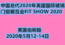 2020年英国国际玻璃门窗展览会FIT SHOW 2020