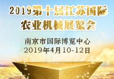 2019第十届江苏国际农业机械展览会