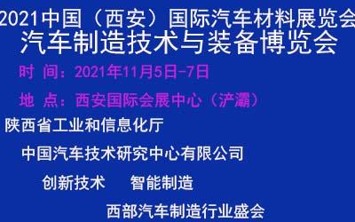 2021中国(西安)国际汽车材料展览会暨汽车制造技术与装备展