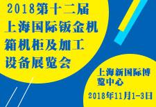 2018第十二届 上海国际钣金机箱机柜及加工设备展览会