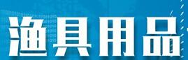 2016年(太原)钓具用品博览会