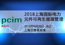 2018上海国际电力元件可再生能源管理