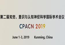 第二届知觉、意识与认知神经科学国际学术会议(CPACN 2019)
