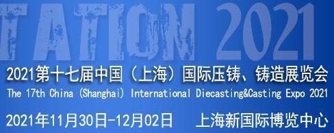 2021第十七届上海国际压铸、铸造展览会