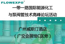 """""""一带一路""""国际能源化工与泵阀管技术高峰论坛"""