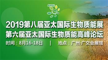 2019第八届亚太国际生物质能展