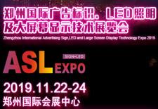 2019广东国际广告标识、LED照明及大屏幕显示技术展览会
