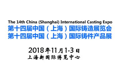 2018第十四届中国(上海)无需申请自动送彩金68铸造展览会