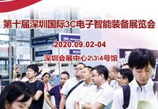 2020第十届深圳3C电子智能装备展