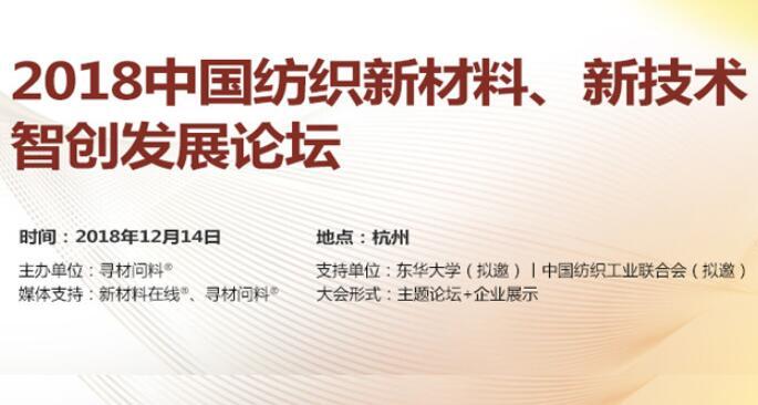 2018中国纺织新材料、新技术智创发展论坛