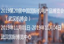 2019第20届中国国际机电产品博览会-工业自动化、工业机器人展览会(武汉机博会)