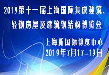 2019第十一届上海国际集成建筑、轻钢房屋及建筑钢结构博览会