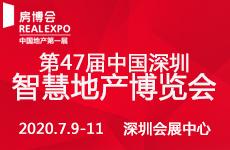 2020中国(深圳)国际智慧地产博览会