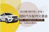 2016第2届中国(济南)国际汽车配件展览会/2016第2届中国(济南)国际润滑油、脂及汽车养护展览会