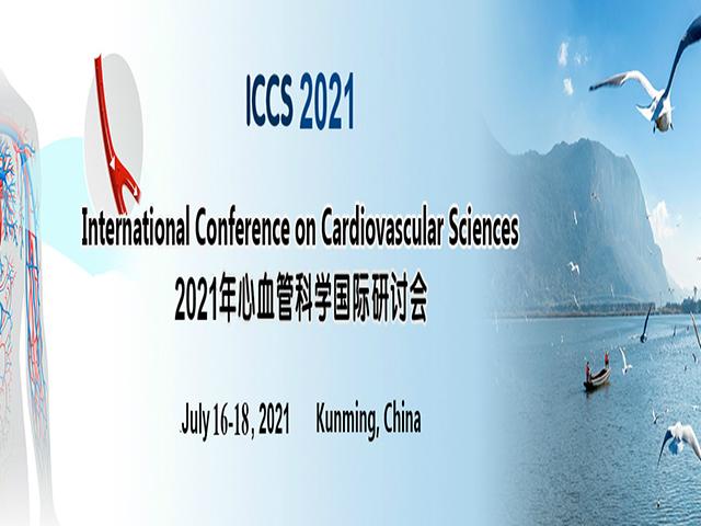 2021年心血管科学国际研讨会(ICCS 2021)