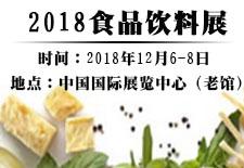 2018食品饮料展