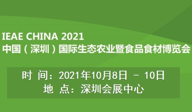 2021第十一届深圳国际生态农业及食品食材博览会