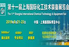 CTEF2019第十一届上海化工装备技术展览会