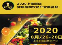 2020上海国际健康植物饮品产业展览会