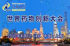 世界药物创新大会
