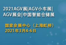 2021AGV展|AGV小车展|AGV展会|中国智能仓储展