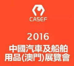 2016中国汽车及船舶用品(澳门)展览会