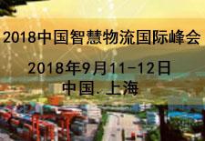 2018中国智慧物流国际峰会