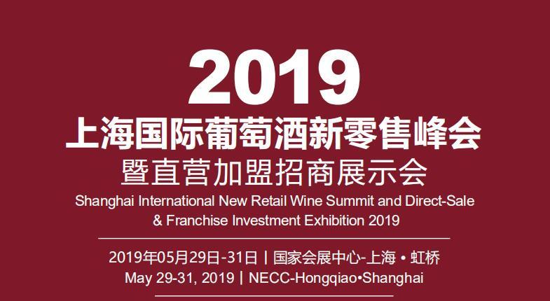 2019上海国际葡萄酒新零售峰会暨直营加盟招商展示会