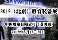 2019(北京)教育装备展