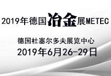 2019年德国冶金展METEC