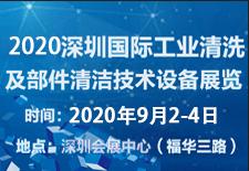 2020深圳国际工业清洗及部件清洁技术设备展览会